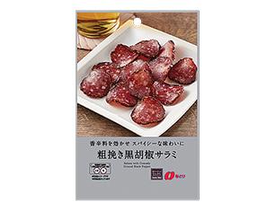 粗挽き黒胡椒サラミ