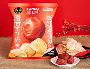 カルビー ポテトチップス梅好きのための濃厚うめ味 62g【ローソン限定商品】