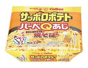 サンヨー食品 サッポロポテトバーベQあじ焼そば【ローソン先行商品】