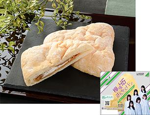 欅坂46さんかくパン きなこクリーム&ホイップ(黒糖求肥入)