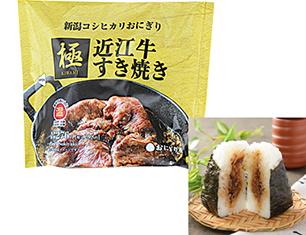 新潟コシヒカリおにぎり「極」 近江牛すき焼き