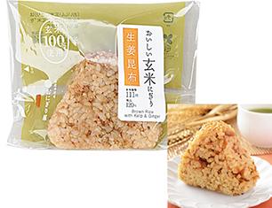 おいしい玄米にぎり 生姜昆布