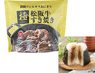 新潟コシヒカリおにぎり「極」 松阪牛すき焼き