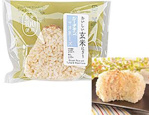おいしい玄米にぎり シーチキンマヨネーズ