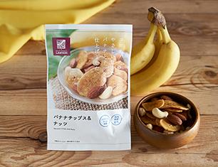 NL バナナチップス&ナッツ 47g