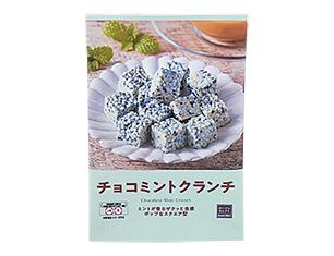 チョコミントクランチ 45g