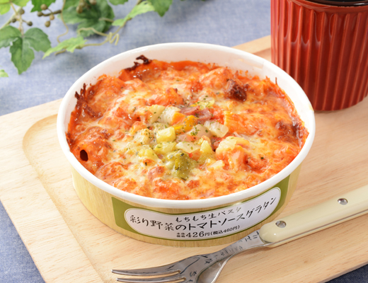 彩り野菜とトマトのソースグラタン