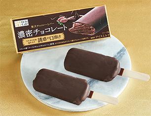ウチカフェ 贅沢チョコバー濃密チョコレート 70ml