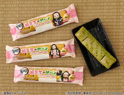 鬼滅の刃 禰豆子の竹パン いちごチョコクリーム