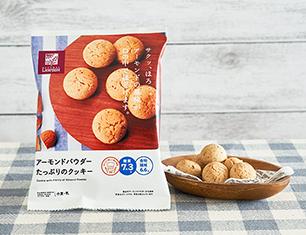 アーモンドパウダーたっぷりのクッキー 30g