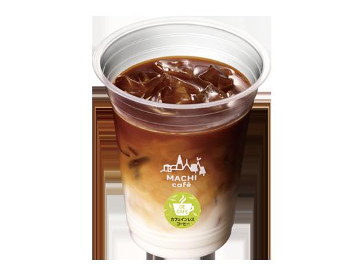 カフェインレス アイスカフェラテ