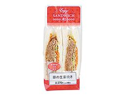 豚の生姜焼きサンド