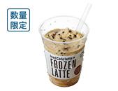 フローズンラテ クッキー&キャラメルコーヒー【数量限定】
