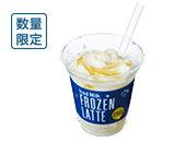 フローズンラテ はちみつ&ヨーグルト味【数量限定】