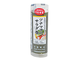 手巻寿司 ツナマヨのサラダ巻(増量)