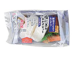 新潟コシヒカリ 塩にぎりおかずセット