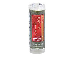 手巻寿司 ハーブ香るスモークサーモン