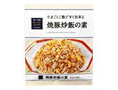 焼豚炒飯の素 8.5g×3袋入