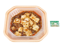 麻辣油仕立ての麻婆丼(花椒付)