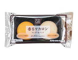 香るマカロン(マンゴー&バニラ)