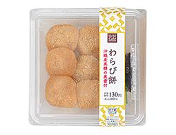 わらび餅(沖縄県産黒糖黒みつ付)