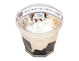 クリームコーヒーゼリー