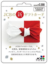 JCBプレモカード ¥3,300