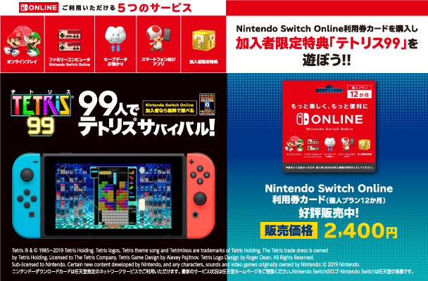 Nintendo Switch Online テトリス99