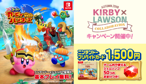 KIRBY LAWSON COLLABORATION キャンペーン開催中!