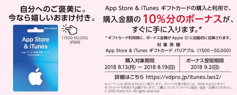 自分へのご褒美に。今なら嬉しいおまけ付き。App Store & iTunesギフトカードの購入と利用で購入金額の10%分のボーナスがすぐに手に入ります。購入対象機関2018 8.13(月)〜2018 8.19(日)ボーナス受取期限2018 9.2(日)