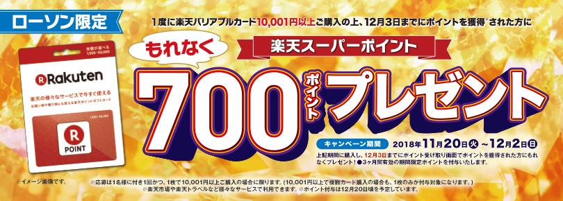 ローソン限定1度に楽天バリアブルカード10,001円以上ご購入の上、12月3日までにポイントを獲得された方にもれなく楽天スーパーポイント700ポイントプレゼントキャンペーン期間2018年11月20日火〜12月2日日