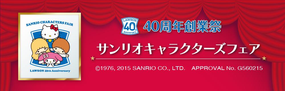 40周年創業祭サンリオキャラクターズフェア