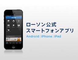 ローソン公式スマートフォンアプリ