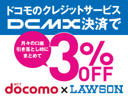 ドコモ DCMX