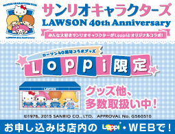 サンリオキャラクターズ LAWSON 40th Anniversary