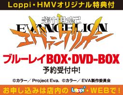 新世紀エヴァンゲリオン ブルーレイ・DVD-BOX