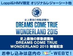 DREAMS COME TRUE WONDERLAND 2015